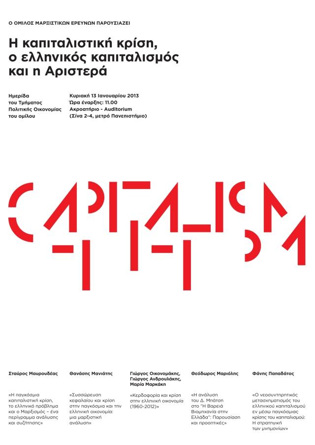 1η Ημερίδα του Ομίλου Μαρξιστικών Ερευνών